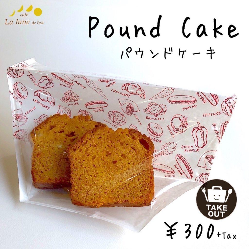 テイクアウト~パウンドケーキ~